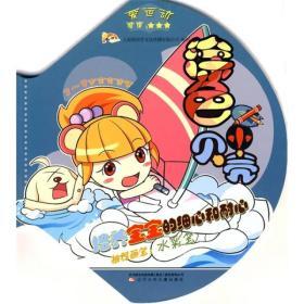 K (正版图书)涂色小贝壳(3-6岁宝宝涂色)-爱运动