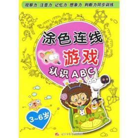 K (正版图书)涂色连线游戏:3~6岁[ 认识ABC]