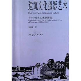 建筑文化摄影艺术:古今中外名胜180例图说