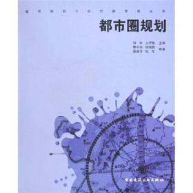 都市圈规划——城市规划与设计新思维丛书