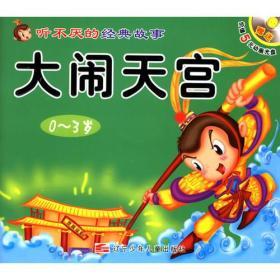 K (正版图书)(附光盘0-3岁)听不厌的经典故事:大闹天宫小猫种鱼(彩图注音版)