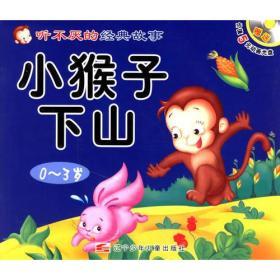 """K (正版图书)听不厌的经典故事:小猴子下山.""""咕咚""""来了(注音彩图版)"""