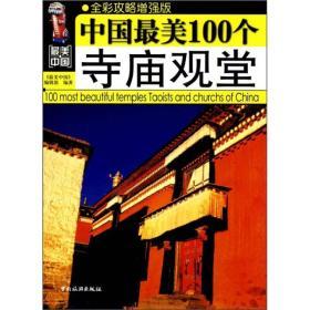 最美中国:中国最美100个寺庙观堂