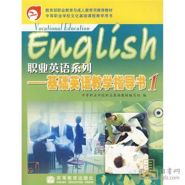 職業英語系列:基礎英語教學指導書1