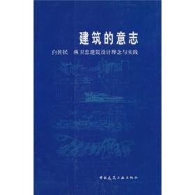 建筑的意志:白佐民 纵卫忠建筑设计理念与实践