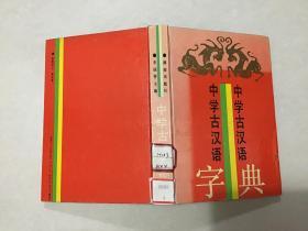 中学古汉语字典   精装馆藏
