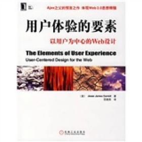 用户体验的要素:以用户为中心的Web设计