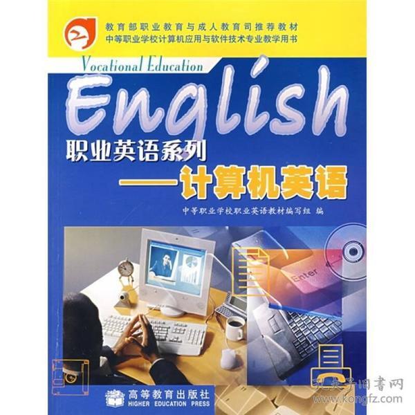職業英語系列·中等職業學校計算機應用與軟件技術專業教學用書:計算機英語