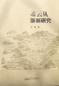 萧云从版画研究
