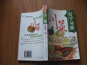 好学易做川菜1000样