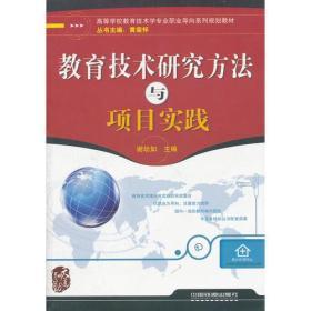 二手教育技术研究方法与项目实践谢幼如中国铁道出版社97871131