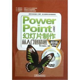 PowerPoint2007幻灯片制作从入门到精通(超值案例版)(含盘)