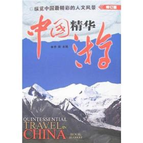 中国精华游