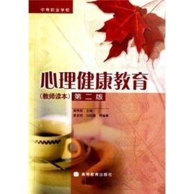 心理健康教育(教师读本)(第2版)