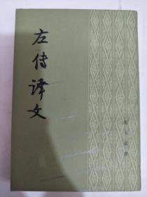 左传译文 近95品