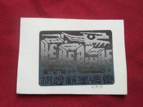 中国著名版画大师:廖有楷版画作品5幅合售保真,其中有2幅有落款(两枚生肖龙及羊,天外飞仙,2枚仙鹤望月)实物拍照书影如一