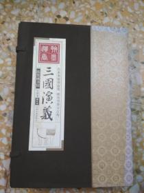 线装藏书馆-       三国演义                  (文白对照,简体竖排,香墨印刷,大开本.全四卷)