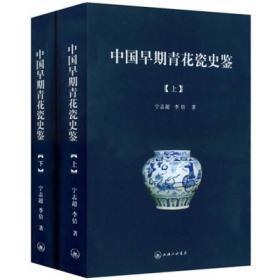 中国早期青花瓷史鉴(上下)