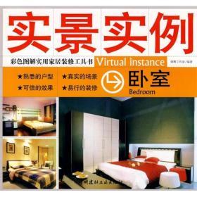 实景实例:卧室