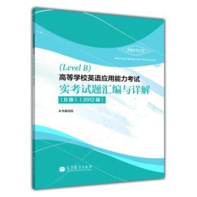 高等学校英语应用能力考试实考试题汇编与详解(B级)(2012版)