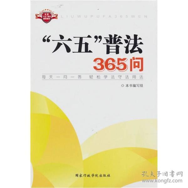 """""""六五""""普法365问"""