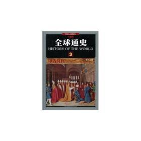 全球通史(3中古时代500年至1000年彩图版)