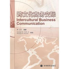 跨文化商务交际 窦卫霖 9787040172287 高等教育出版社