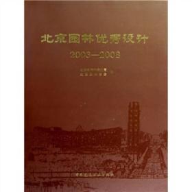 北京园林优秀设计集(2003-2008)