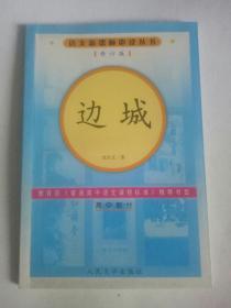 边城;语文新课标必读丛书(修订版)