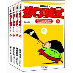 K (正版图书)超级冷漫画:疯了!桂宝(5)