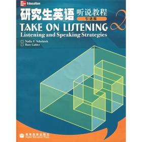 研究生英语 听说教程 2(引进版)