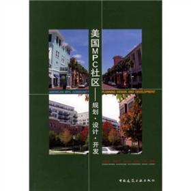 【正版书籍】美国MPC社区——规划·设计·开发
