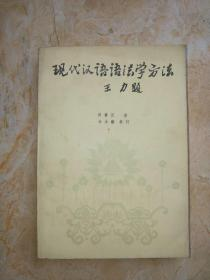 现代汉语语法学方法