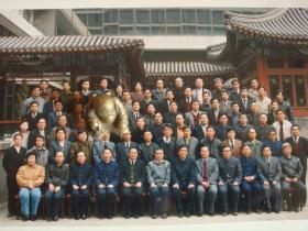 中国电子物资公司系统领导干部会议照片