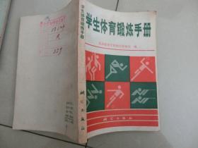 86年版馆藏书【学生体育锻炼手册】北京教育学院体育教研室编 、 测绘出版社、C架7层