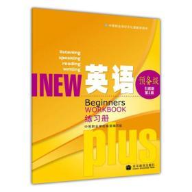 英语 练习册 预备级(引进版)(第2版)