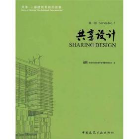 共享·一座建筑和她的故事 第一部 共享设计