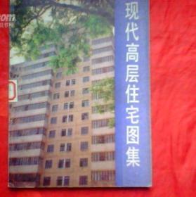 现代高层住宅图集