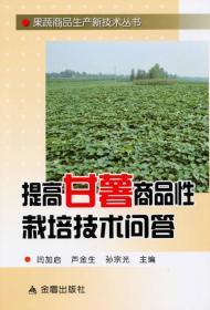 提高甘薯商品性栽培技术问答 果蔬商品生产新技术丛书