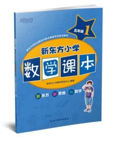 新东方小学数学课本 五年级1