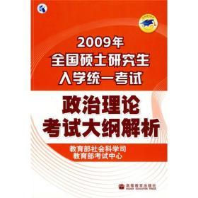 2009年全国硕士研究生入学统一考试政治理论考试大纲解析