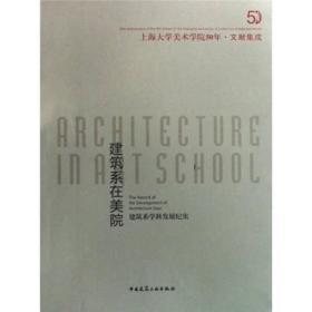 【正版书籍】建筑系在美院 建筑系学科发展纪实