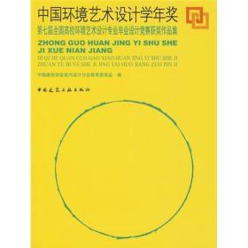 中国环境艺术设计学年奖:第七届全国高校环境艺术设计专业毕业设计竞赛获奖作品集