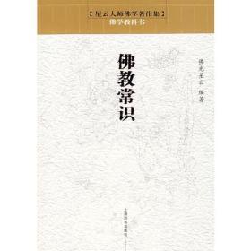 佛教常识(星云大师佛学著作集·佛学教科书)   佛光星云编著  上海辞书出版社