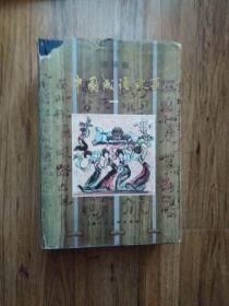 中国成语故事 一:中国成语故事(连环画)一
