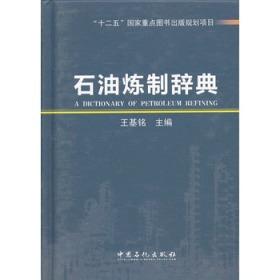 正版现货 石油炼制辞典 王基铭 中国石化