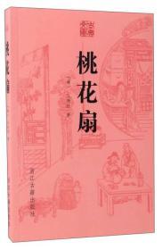 古典文库:桃花扇