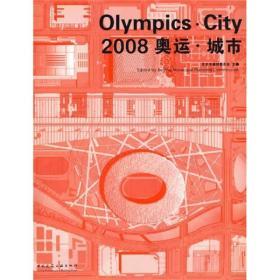 2008奥运·城市