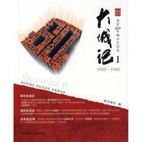 大城记1(1949-1968):北京60年城市生活史