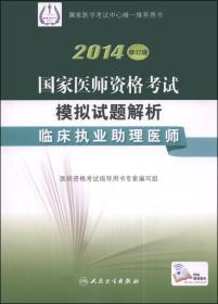 2014国家医师资格考试模拟试题解析